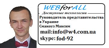 Руководитель представительства в Украине