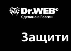 Dr.Web Server Security Suite для серверов macOS Server